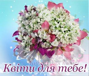 квіти для тебе 1