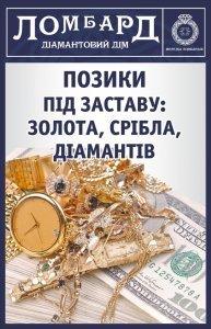 ломбард_Вишневое_800 х 1240