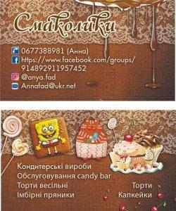 визитка_Смаколики